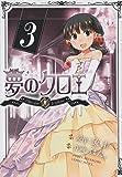 夢のクロエ 3 (電撃コミックス)