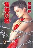 焦熱の檻 (祥伝社文庫)