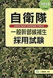 自衛隊一般幹部候補生採用試験 [2018年度版]