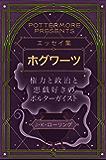 エッセイ集ホグワーツ権力と政治と悪戯好きのポルターガイスト (Kindle Single) (Pottermore Presents - 日本語)