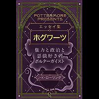 エッセイ集ホグワーツ権力と政治と悪戯好きのポルターガイスト (Kindle Single) Pottermore Presents (日本語) (Japanese Edition)