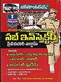 Telangana State Level Police Recruitment Board Sub Inspectors Preliminary Written Exam ( Telugu Medium )