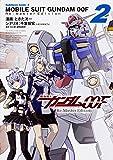 機動戦士ガンダム00F Re:Master Edition (2) (角川コミックス・エース)