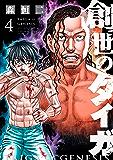創世のタイガ(4) (イブニングコミックス)