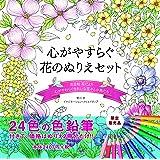 24色の色鉛筆付き!! 心がやすらぐ花のぬりえセット(花日和 花だより・心がやわらぐ きれいな花々と小鳥たち+24色の色鉛筆) ([バラエティ])