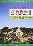对外汉语本科系列教材:汉语教程(第一册上册)(一年级教材)(第3版)(语言技能类)