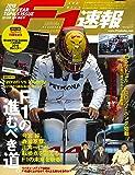 F1速報 2018年 1/25号 新年情報号 【特別付録】フェラーリ70周年記念&グランプリシーン特製2018カレンダー