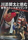川添奨太と挑む世界のトップPBAボウリング―アマチュアボウラーが参考にしたいトップボウラーの投 (B・B MOOK 852 スポーツシリーズ NO. 722)