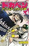 ドカベン ドリームトーナメント編 4 (少年チャンピオン・コミックス)