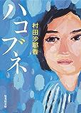 ハコブネ (集英社文庫)
