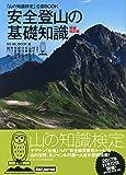 山の知識検定公認BOOK 安全登山の基礎知識 増補改訂版