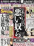 実話ナックルズspecial 2016炎夏特大号 (ミリオンムック 72)