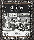錬金術:秘密の「知」の実験室 (アルケミスト双書)