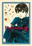 ファンタジウム(8) (モーニングコミックス)