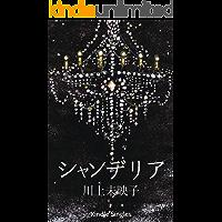 Chandelier (Kindle Single) (Japanese Edition)