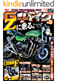 G-WORKSバイク Vol.5