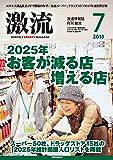 月刊激流 2018年 07月号 [雑誌]