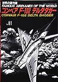 コンベアFー102デルタダガー (世界の傑作機 NO. 81)