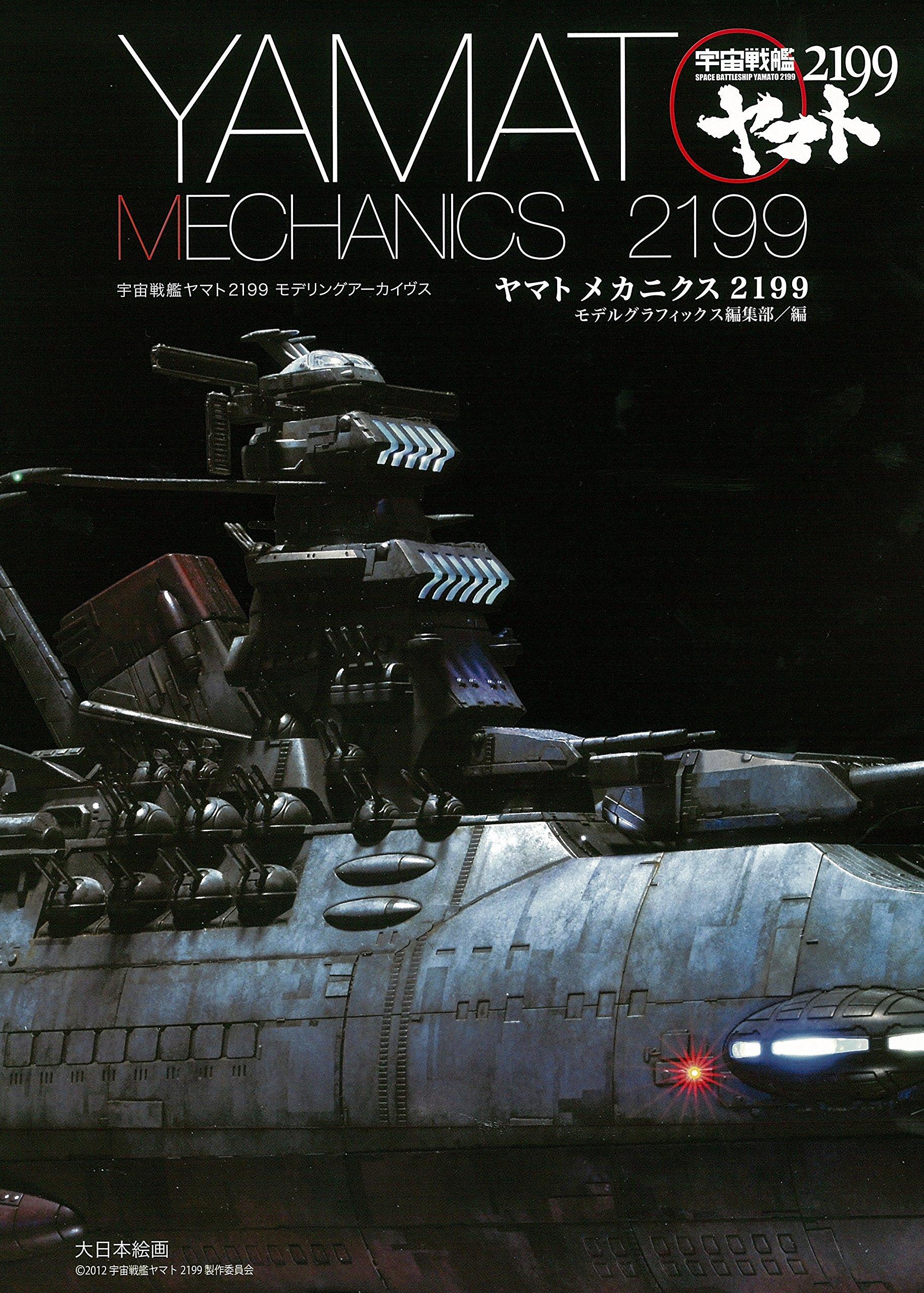 Yamato Mechanics 2199 ~ Space Battleship Yamato 2199 Modeling Archives [JAPANESE EDITION] pdf