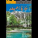 山と溪谷 2017年 5月号 [雑誌]