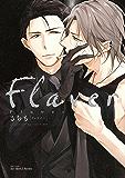 Flaver フレイバー 【コミックス版】 (HertZ&CRAFT)
