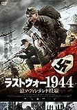 ラストウォー1944 独ソ・フィンランド戦線 [DVD]