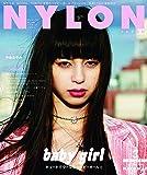 NYLON JAPAN 2016年3月号