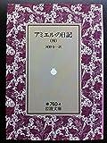 アミエルの日記 (4) (岩波文庫)