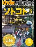 ソトコト 2016年 3月号 Lite版 [雑誌]