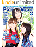 Pick-upVoice 2017年9月号 vol.114