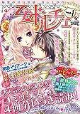 乙女ドルチェ vol.1 2017年 4/20号 [雑誌]