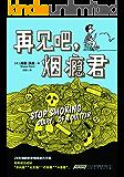"""再见吧,烟瘾君(让人怦然心动的戒烟法,打破横在戒烟者心中""""拿得起,放不下""""的困境,戒掉烟瘾像扔掉旧衣服一样潇洒)"""