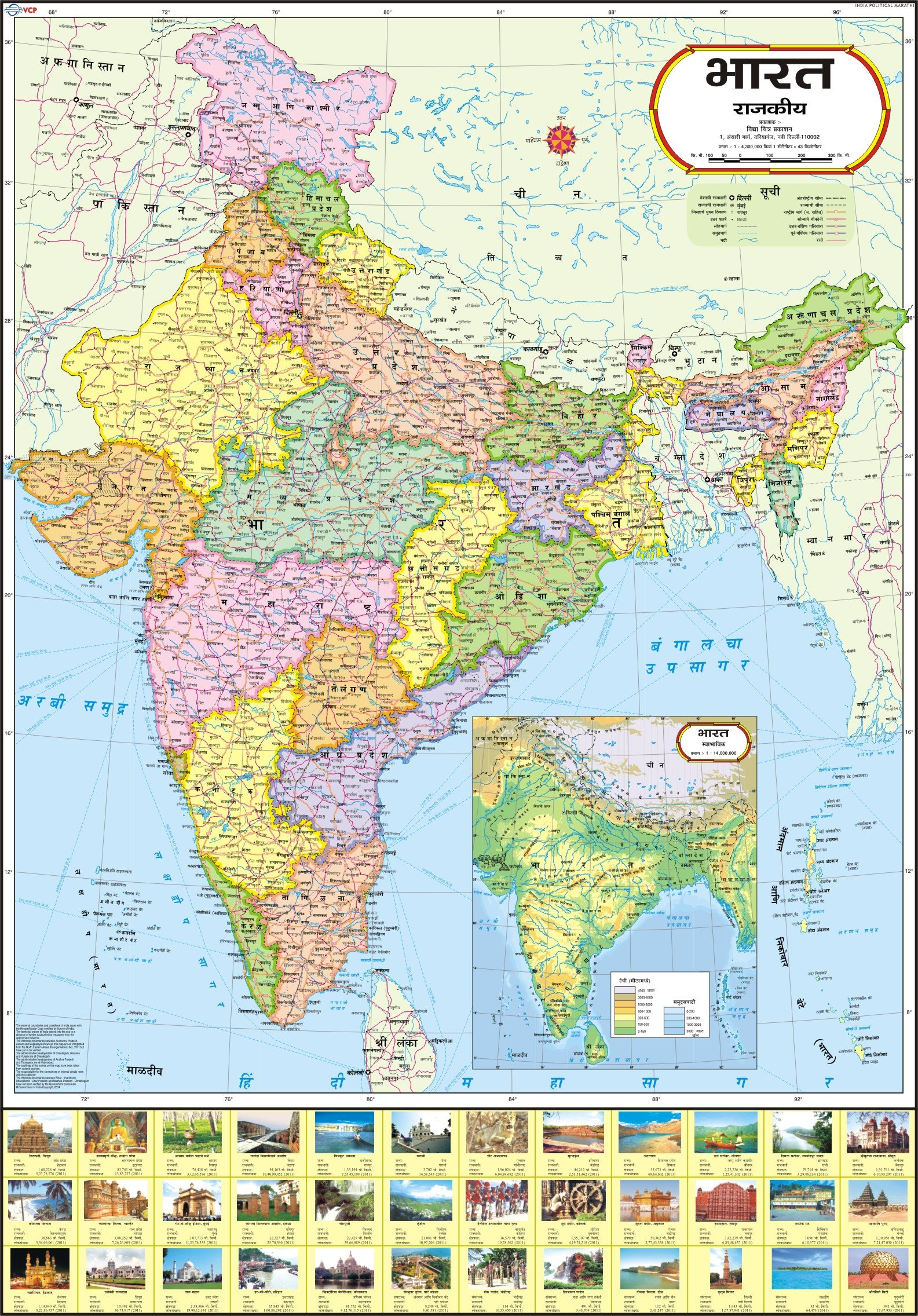 Buy India Political Map Marathi Book Online At Low Prices In - World map image in marathi