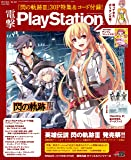 電撃PlayStation 2017年10/12号 Vol.647