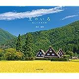 里のいろ―美しい日本の里