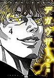 デガウザー(4) (コミックDAYSコミックス)