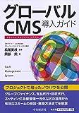 グローバルCMS導入ガイド