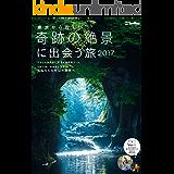 東京から行く! 奇跡の絶景に出会う旅 2017 (ウォーカームック)