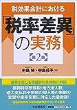 税効果会計における「税率差異」の実務(第2版)