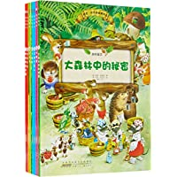 森林童话(共7册)