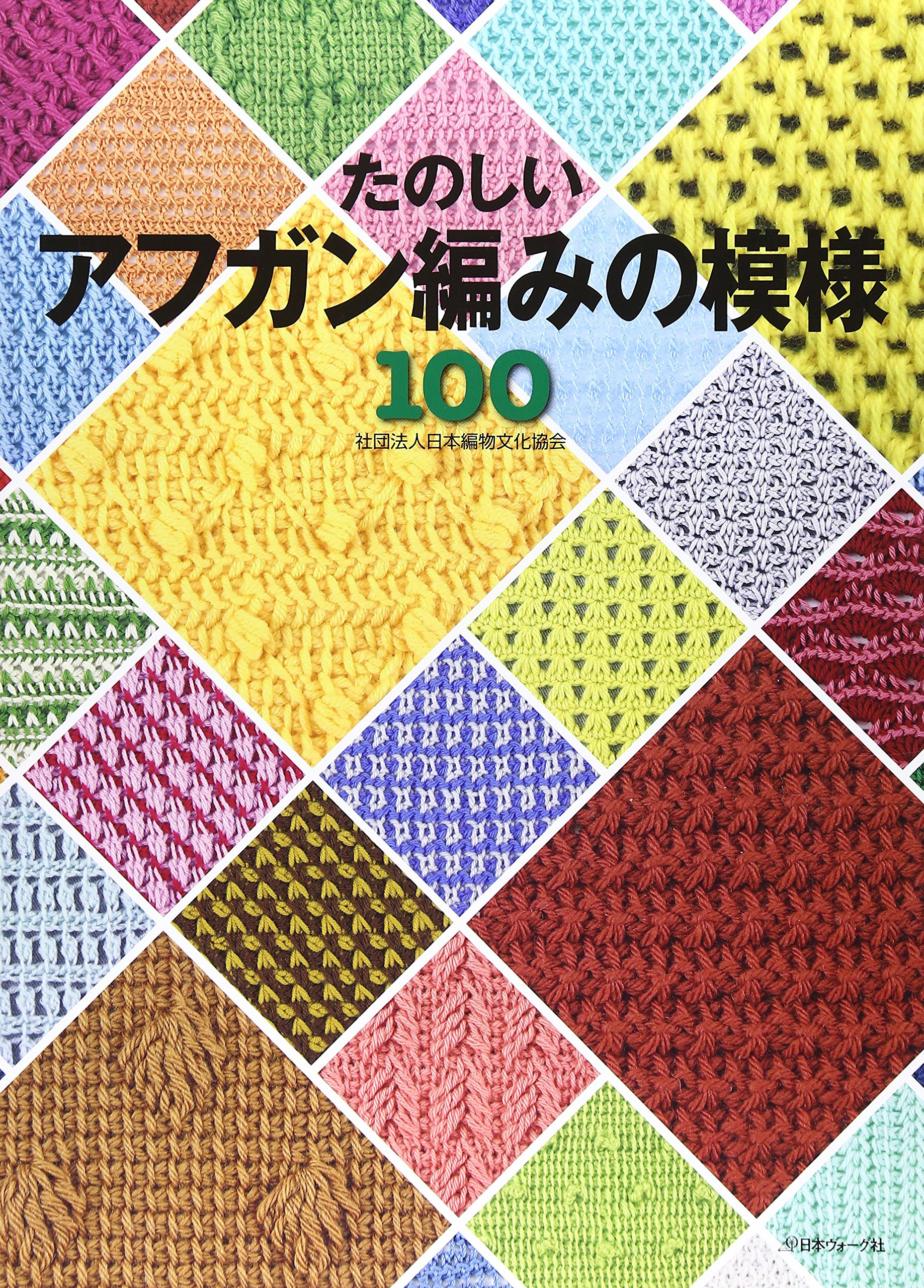 Tunisian Crochet Patterns 100 ????????編??模様100