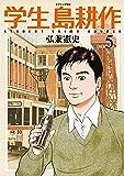 学生 島耕作(5) (イブニングコミックス)