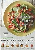 いつもの野菜で気軽に作るデリ風サラダ ―SALAD STYLE-