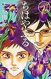 ちはやふる(39) (BE・LOVEコミックス)