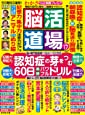 脳活道場 vol.17 2017年 12 月号 [雑誌]