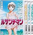 ルサンチマン 全4巻 完結セット (ビッグコミックス)