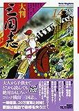 大判 三国志 14: 漢中王劉備 (希望コミックス)