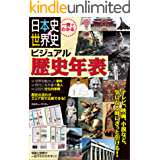 一冊でわかる 日本史&世界史 ビジュアル歴史年表 わかる本