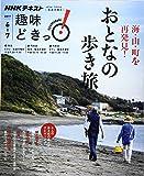 海・山・町を再発見!  おとなの歩き旅 (趣味どきっ!)
