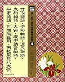 光村の国語はじめて出会う古典作品集 4 竹取物語・伊勢物語・源氏物語・大和物語・大鏡・堤中納言物語・